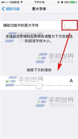 苹果iPhone6s怎么改字体大小