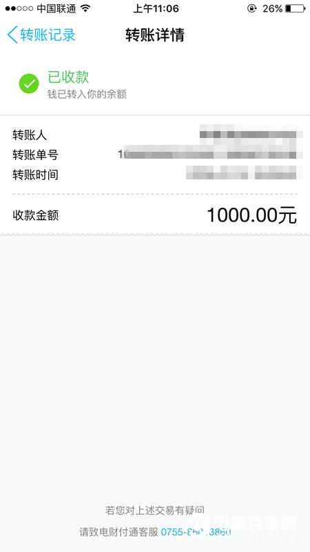 QQ钱包转账记录如何看