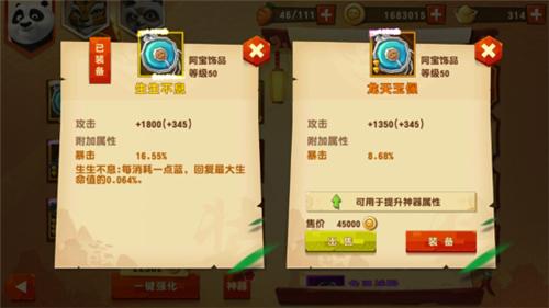 《功夫熊猫3》装备品质全面说明