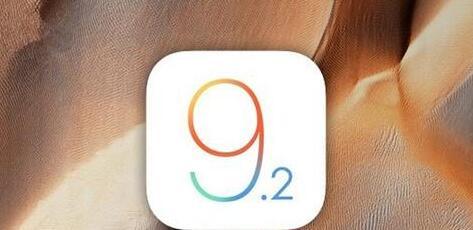 iOS9.2电量显示故障怎么办