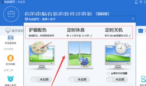 怎么用QQ电脑管家设置电脑自动关机