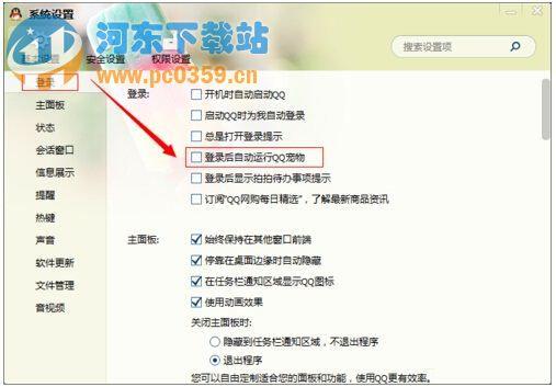 QQ怎么禁止QQ宠物自动登录