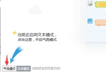 QQ怎么设置气泡