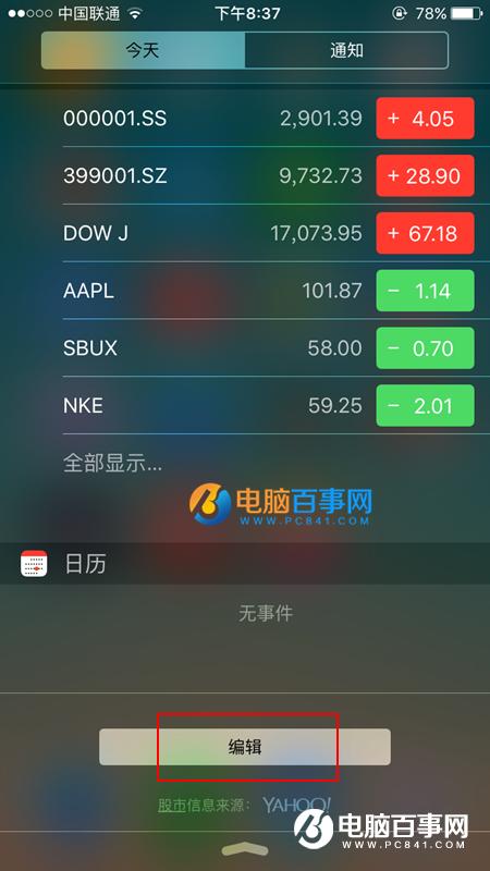 iPhone SE怎么关闭股市呢