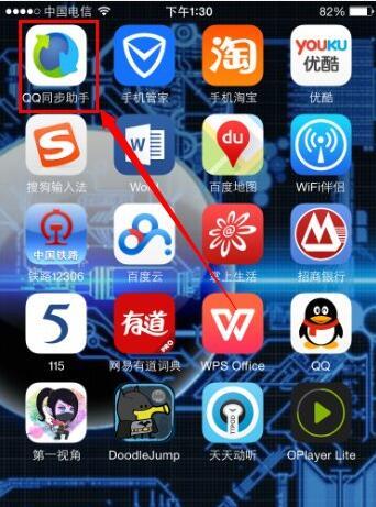 iPhone 6S怎么合并重复的联系人