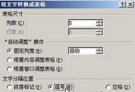 怎么把Word2007文字转换为表格格式
