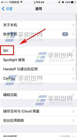 苹果iPhoneSE怎么设置Siri语言