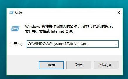Win10怎么修改hosts文件