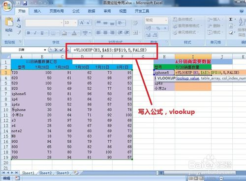 vlookup函数的使用方法及实例:两个表格的关联