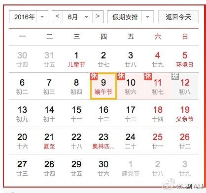 2016端午节放假安排时间表 端午加班工资计算表