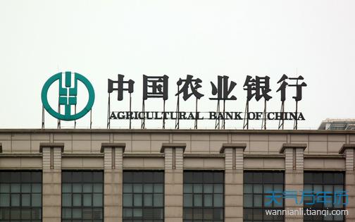 2016农业银行上班时间表 农业银行几点下班