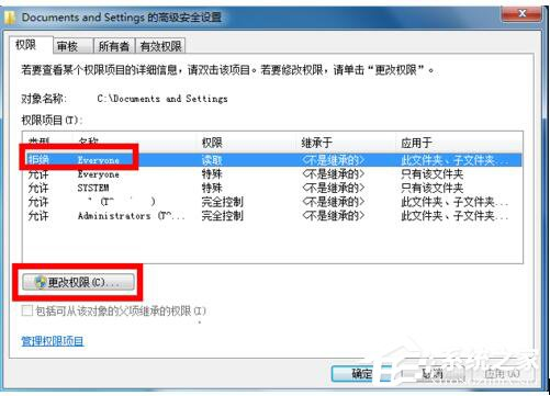 Win7系统Documents and Settings文件夹被锁打不开如何解决?