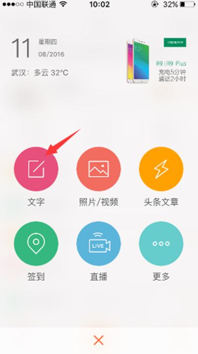 微博名字后面的热气球图标怎么点亮