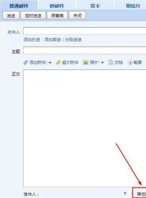 qq邮件如何加密