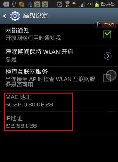 手机mac地址是什么