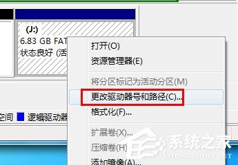 Win7系统电脑读不出U盘怎么办
