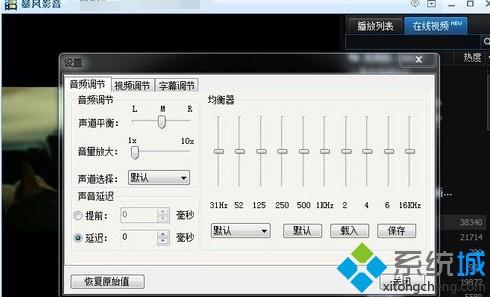Win7系统电脑只要打开游戏声音就变小了怎么办
