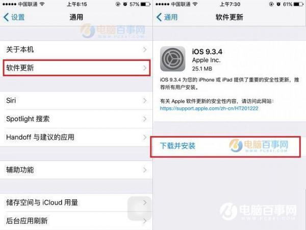 iOS 9.3.4如何升级