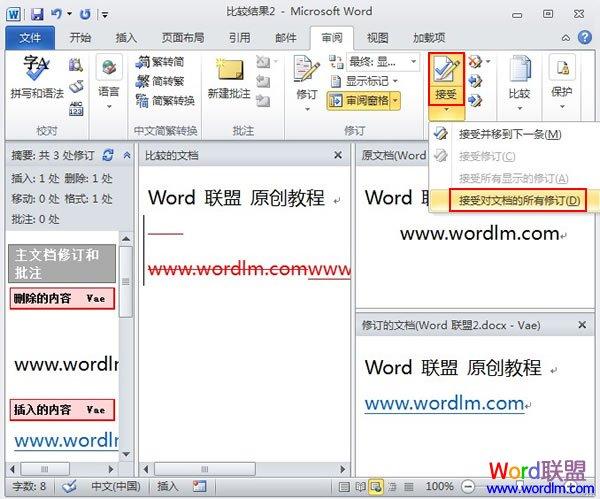 Word2010中多个文档的比较与合并操作