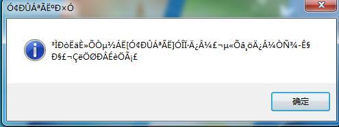 win7应用程序出现乱码怎么办?