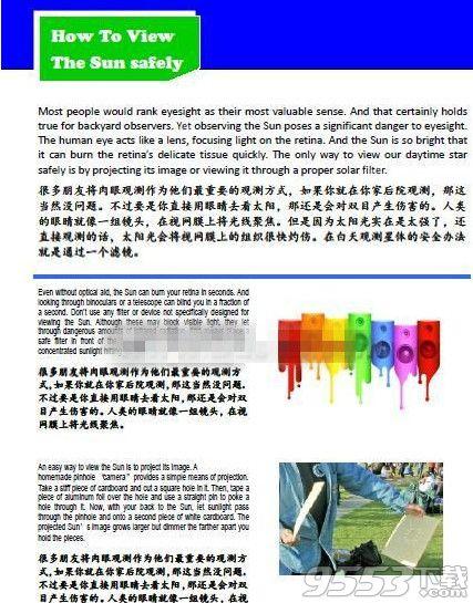WPS 2012文字排版通用技巧