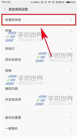 红米Note4怎么切换性能模式