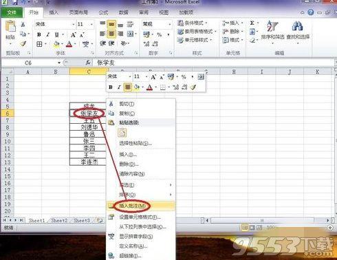 Excel2010批注中怎么插入文字