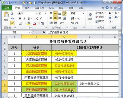 excel2010格式刷使用图文步骤