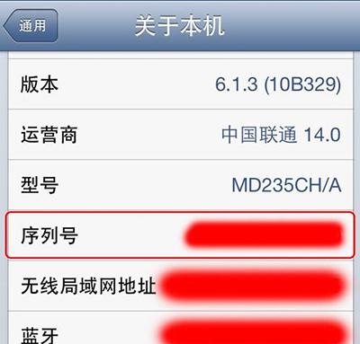 iphone7激活时间怎么查?
