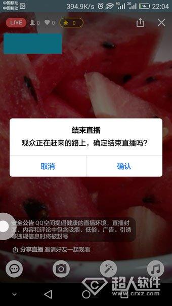 手机QQ空间怎么直播