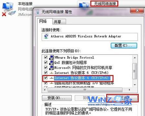 win7系统显示本地连接没有有效的ip配置怎么办