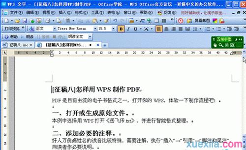 wps文字如何将网页内容转为word格式文档