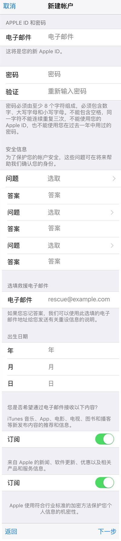 iPhone7怎么创建apple id账号