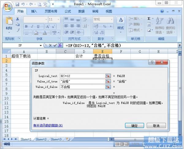 如何使用Excel中函数IF功能?