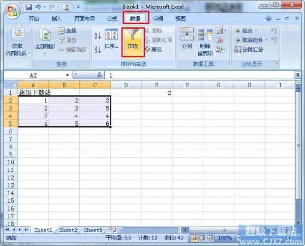 如何对Excel特定数据进行批处理