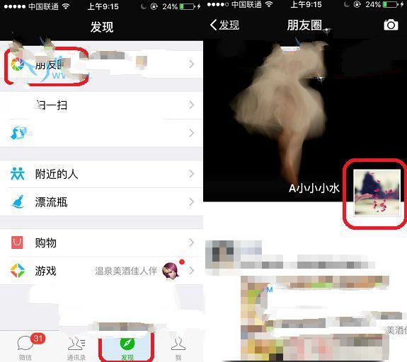 微信朋友圈怎么设置私密照片
