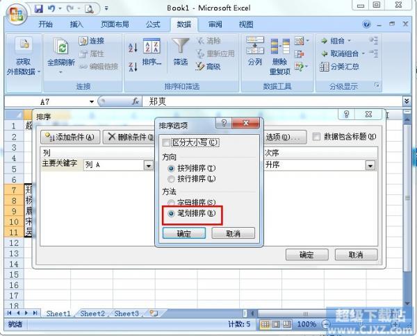 Excel数据如何按笔划排序