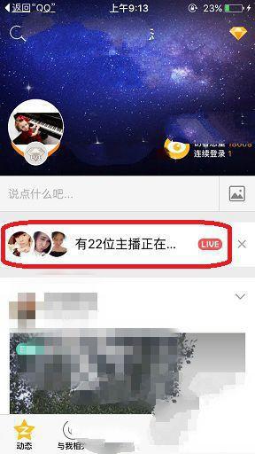 QQ空间直播怎么发弹幕