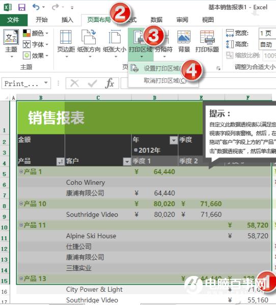 怎么只打印Excel表格的一部分