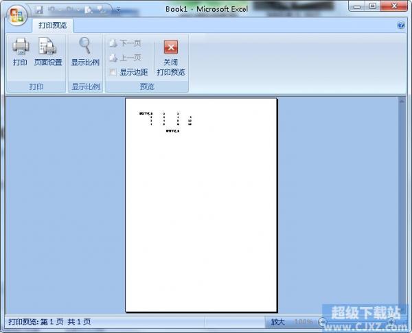 Excel表格如何设置打印预览