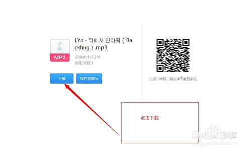 QQ空间背景音乐链接获取