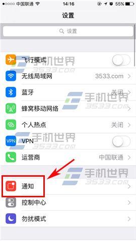 苹果iPhone7Plus隐藏应用图标数字怎么设置