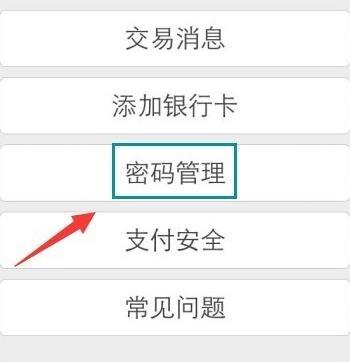 微信钱包手势密码在哪设置?