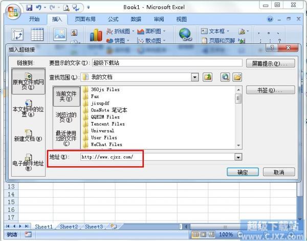 Excel如何插入超链接