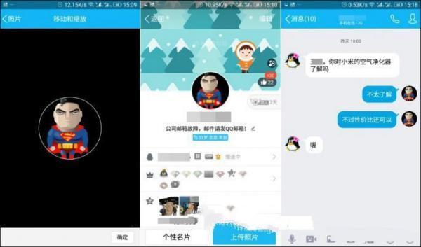 QQ怎么设置半透明头像