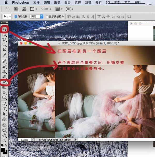 Photoshop怎么合成照片里的自己一人分饰多角效果