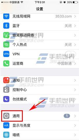苹果iPhone7怎么设置24小时制
