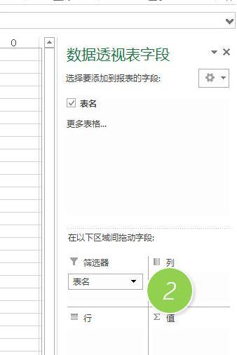 Excel如何批量创建工作表名