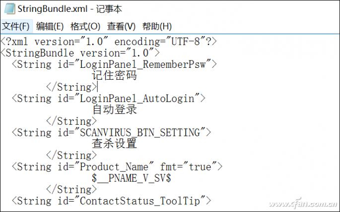 如何修改QQ登录界面上的系统文字