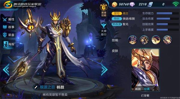 王者荣耀杨戬输出与控制深度解析